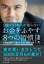 9割の日本人が知らない お金をふやす8つの習慣 外資系金融マンが教える本当のお金の知識 [ 生形 大 ]