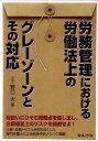 【送料無料】労務管理における労働法上のグレーゾーンとその対応 [ 野口大 ]