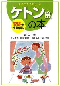【楽天ブックスならいつでも送料無料】ケトン食の本 [ 丸山博(医師) ]