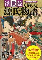 【バーゲン本】浮世絵で愉しむ源氏物語ー濃密春画の世界