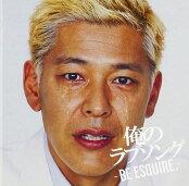 俺のラブソング mixed by DJ和