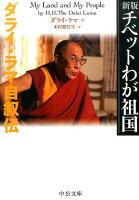 チベットわが祖国新版