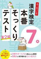 ユーキャンの漢字検定7級 本番そっくりテスト 第2版