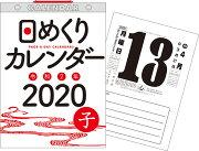 2020年 日めくりカレンダー(B5)