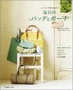 【送料無料】シンプルで作りやすい毎日のバッグとポーチ