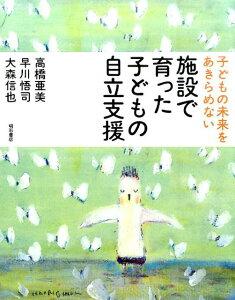東京渋谷区,児童養護施設,若草寮,施設長,大森信也,場所,犯人,動機,経緯