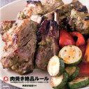 肉焼き絶品ルール お手頃価格の肉...