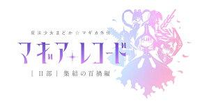 【先着特典】「マギアレコード 魔法少女まどか☆マギカ外伝」 Music Collection 2(クリアファイル)