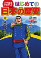小学館版 学習まんが はじめての日本の歴史 12
