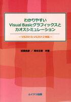 わかりやすいVisual Basicグラフィックスとカオスシミュレーション