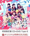【楽天ブックス限定先着特典】ジャーバージャ (初回限定盤 CD+DVD Type-E) (生写真付き)