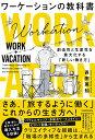 ワーケーションの教科書 創造性と生産性を最大化する「新しい働き方」 [ 長田 英知 ]
