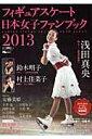 【送料無料】フィギュアスケート日本女子ファンブック(2013)