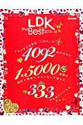 【楽天ブックスならいつでも送料無料】LDK the Best(2015~16)