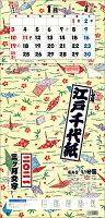 江戸千代紙3ヶ月文字S-上から順タイプー(2021年1月始まりカレンダー)