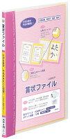 レイメイ藤井 賞状ファイル B4 ピンク LSB80P