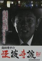 島田秀平の怪談奇談 【四】