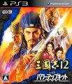 三國志12 with パワーアップキット PS3版の画像