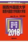 関西外国語大学・関西外国語大学短期大学部(2018) (大学入試シリーズ)