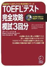 TOEFLテスト完全攻略模試3回分