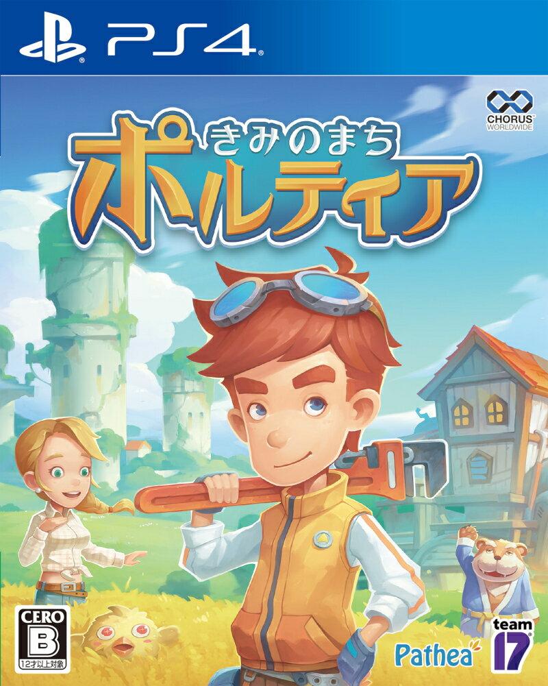 きみのまちポルティア PS4版
