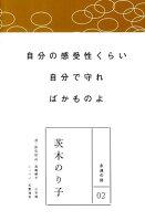 『永遠の詩(2) 茨木のり子』の画像