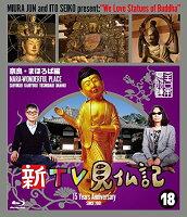 新TV見仏記18 奈良・まほろば編【Blu-ray】