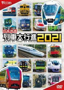 日本列島列車大行進2021