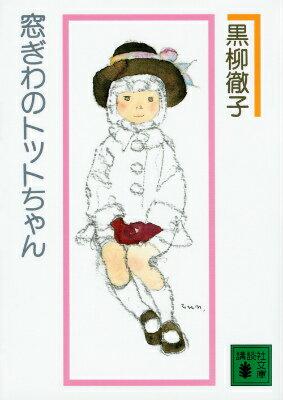 「窓ぎわのトットちゃん 新組版」の表紙