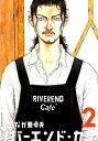 リバーエンド・カフェ(2) 2 ...