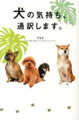 【楽天ブックスならいつでも送料無料】犬の気持ち、通訳します。 [ アネラ ]