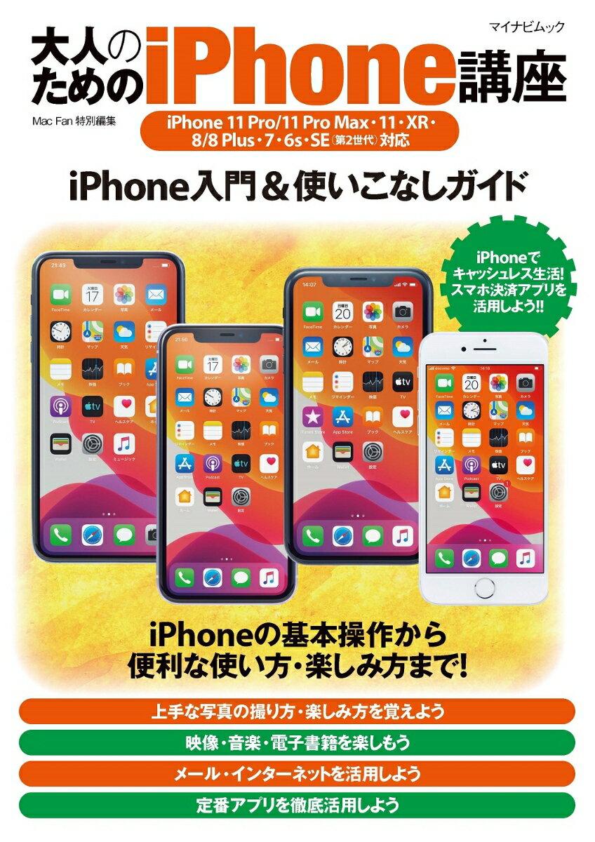 大人のためのiPhone講座 iPhone 11 Pro/11 Pro Max・11・XR・8/8 Plus・7・6s・SE(第2世代)対応画像