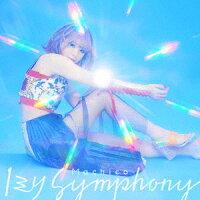 『映画 この素晴らしい世界に祝福を!紅伝説』テーマソング「1ミリ Symphony」(限定盤 CD+DVD)