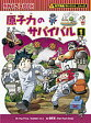 原子力のサバイバル(1) 生き残り作戦 (かがくるBOOK 科学漫画サバイバルシリーズ) [ ゴムドリco. ]