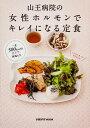 【送料無料】山王病院の女性ホルモンでキレイになる定食 [ 山王病院 ]