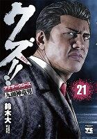 クズ!!〜アナザークローズ九頭神竜男〜 21