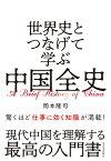 世界史とつなげて学ぶ 中国全史 [ 岡本 隆司 ]