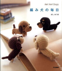 編み犬の毎日 [ ほしみつき ][楽天ブックス]