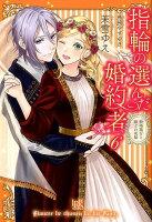 指輪の選んだ婚約者 6 新婚旅行と騎士の祝福 (IRIS NEO)