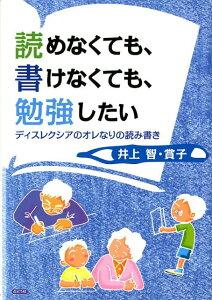 【送料無料】読めなくても、書けなくても、勉強したい [ 井上智 ]