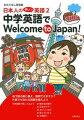 日本人の惜しい!英語(2)