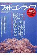 【送料無料】フォトコンライフ(no.45)