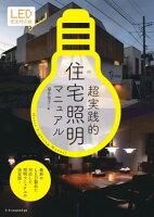 超実践的住宅照明マニュアル