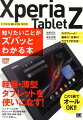 Xperia Tablet Z知りたいことがズバッとわかる本