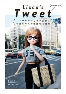 Licca's Tweet [ 香山リカ ]