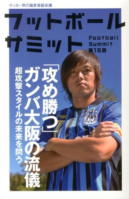 スポーツ, サッカー 15