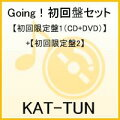 Going!初回盤セット 【初回限定盤1(CD+DVD)】+【初回限定盤2】
