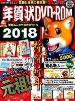 年賀状DVD-ROM(2018)