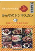 みんなのジンギスカン札幌エリア完全版(2017)