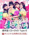 【楽天ブックス限定先着特典】ジャーバージャ (通常盤 CD+DVD Type-E) (生写真付き)